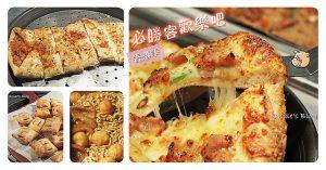 今日熱門文章:Pizza Hut 必勝客歡樂吧,香港季吃得到正港美味!