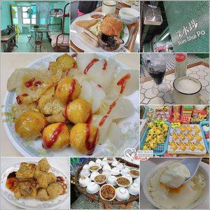 今日熱門文章:香港深水埗米其林小吃巡禮:合益泰小食、四十一冰室(美荷樓)、公和荳品廠、坤記糕品