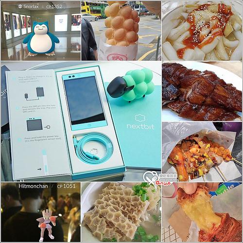 香港3天2夜美食寶可夢之旅 x Nextbit Robin @愛吃鬼芸芸