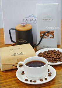 今日熱門文章:台東也有好咖啡!太麻里咖啡、豐盛咖啡