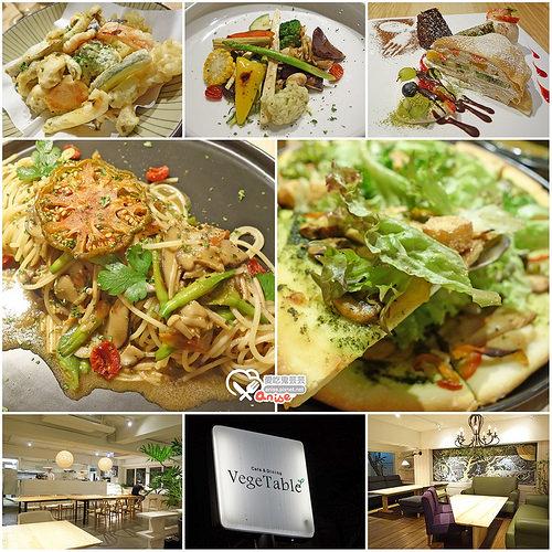 蔬桌 Vege Table ,清新舒適的蔬食料理(已歇業) @愛吃鬼芸芸