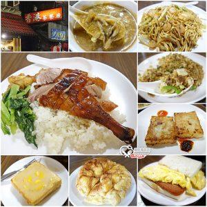 今日熱門文章:東區美食.香港茶餐廳,道地的香港味