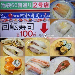 今日熱門文章:東京池袋美食.ダイマル水産 魚卸回転寿司,超值迴轉壽司新鮮可口