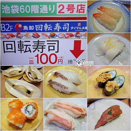 東京池袋美食.ダイマル水産 魚卸回転寿司,超值迴轉壽司新鮮可口 @愛吃鬼芸芸
