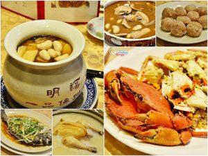 今日熱門文章:明福台菜海鮮餐廳,一品佛跳牆、鮑魚糯米雞湯暖心又暖胃(姊姊食記)@2020台北米其林一星