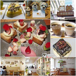 今日熱門文章:台中咖啡.小梗甜點咖啡Terrier Sweets ,期間限定草莓千層超美,貪婪必吃!