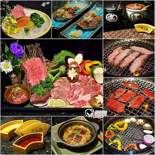 大直美食.炙京燒,精緻燒肉 x 精緻日式料理 @愛吃鬼芸芸
