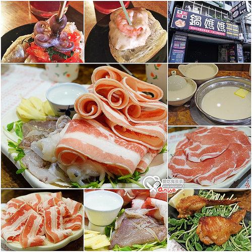 再訪鍋媽媽,一樣最愛牛奶鍋+豬肉(旅遊講座後要補一下!) @愛吃鬼芸芸