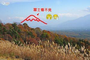 今日熱門文章:富士見高原渡假村(搭乘遊園車欣賞紅葉・富士山),可是我們富士看不見(哭哭)