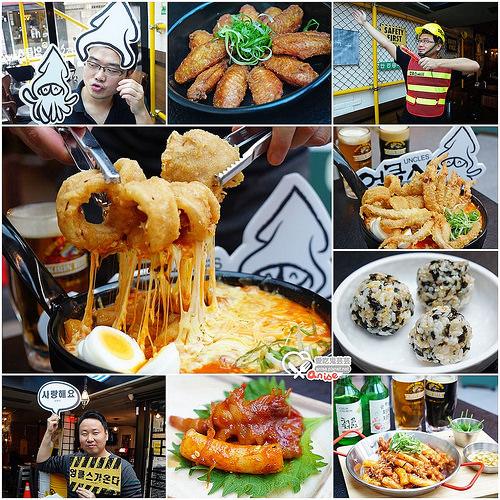 魷魚大叔~來自韓國的火焰炒年糕專賣店,起司牽絲到天邊去了 XDD @愛吃鬼芸芸