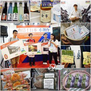 今日熱門文章:樂天市場、樂天旅遊@2015 ITF台北國際旅展,天天抽日本住宿好想要!