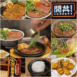 今日熱門文章:開丼!地表最強燒肉丼 in 微風松高,CP值超高