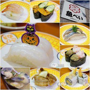 今日熱門文章:一貫入魂:魚べい迴轉壽司.4人只要2,343日幣是否太鬼扯!