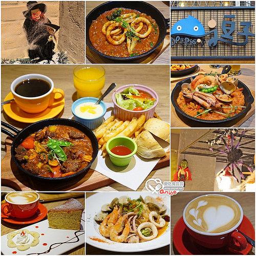Dos Pisos 逗子義式餐廳,料好實在歐伊西(捷運行天宮站美食) @愛吃鬼芸芸