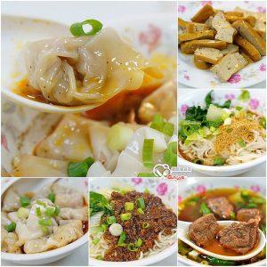 今日熱門文章:東區美食.美景川味小吃(頂好名店城),招牌抄手吃不膩