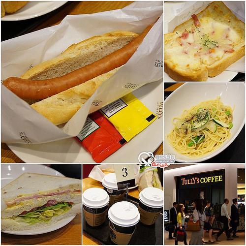 大阪早餐.Tully's coffee,可口又平價 @愛吃鬼芸芸