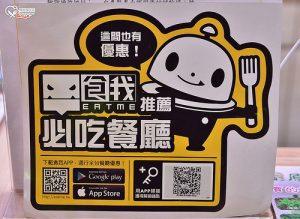 今日熱門文章:全國最大美食折扣app「EatMe食我」 x 原生園食草汆燙鍋(文末好禮)