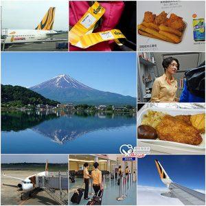 今日熱門文章:台灣虎航~單程未稅 $1999 起,直飛成田機場航班時段超好!