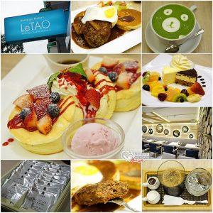 今日熱門文章:松菸/市府站咖啡廳.LeTAO-來自北海道的新鮮