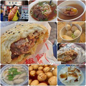 今日熱門文章:瑞芳九份美食:林記福州胡椒餅、阿柑姨、古早丸、阿蘭草仔粿、阿雲傳統切仔麵店…等