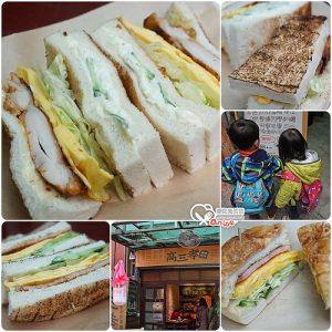 今日熱門文章:高三孝碳烤吐司,台北碳烤三明治再一發!