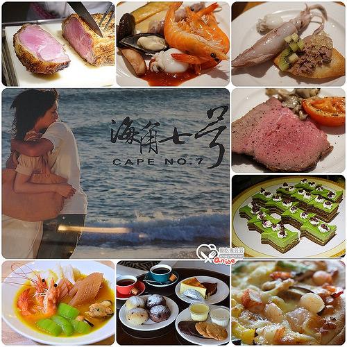 墾丁夏都.愛琴海西餐廳自助餐、臨海咖啡廳、地中海宴會廳 @愛吃鬼芸芸