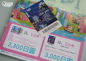 今日熱門文章:大阪周遊卡(2日券),28項免費觀光設施、13項優惠設施、37處美食及商店優惠+大阪市營地鐵、南港港城線(New Tram)及市營巴士無限搭乘