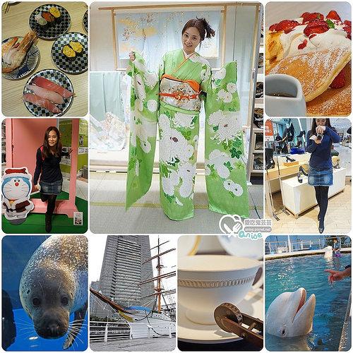 橫濱快閃三日遊行程:橫濱高島屋、橫濱SOGO、原鐵道模型博物館、橫濱八景島..等 @愛吃鬼芸芸