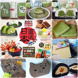 今日熱門文章:樂天市場日本美食祭,日本隱藏版美食獨家直送