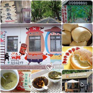 今日熱門文章:鹿野心故鄉.鹿寮客棧、五彩養生饅頭、小鹿驛站、新元昌製茶工廠