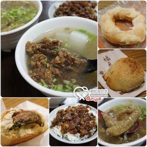 今日熱門文章:後火車站華陰街美食.福元胡椒餅、福珍排骨酥、脆皮鮮奶甜甜圈