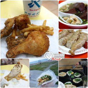 今日熱門文章:台東必吃小吃.卑南豬血湯、黃記蔥油餅、藍蜻蜓炸雞