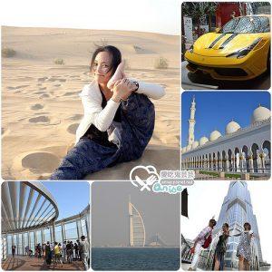 今日熱門文章:杜拜、阿布達比旅遊6日行程:除了奢華、就是非常奢華、然後奢華得不得了!