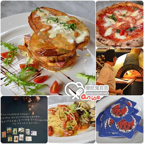 台中美食.鏟子義大利餐廳 La Pala Pizzeria Ristorante @愛吃鬼芸芸