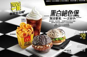 今日熱門文章:麥當勞黑白絕色堡?黑白郎君堡?