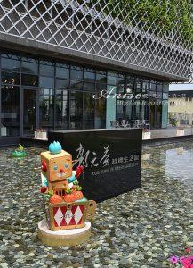 今日熱門文章:郭元益糕餅博物館(楊梅館)、江記豆腐乳文化館 (OTOP全民揪團出遊去)