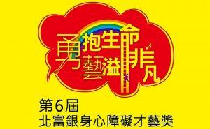 今日熱門文章:「勇抱生命、藝溢非凡」第6屆北富銀身心障礙才藝獎開跑!