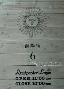 今日熱門文章:台北車站美食~拉丁背包客 Backpacker  Latino