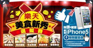 今日熱門文章:樂天美食新秀選拔賽,按讚留言就抽iphone5!