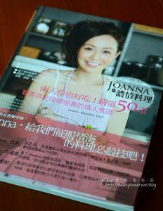 今日熱門文章:Joanna的濃情料理~在家開轟趴的好幫手
