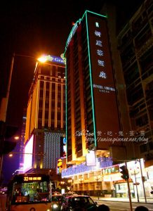 今日熱門文章:新麗華酒店 – Hotel Sintra @ 100年澳門自由行