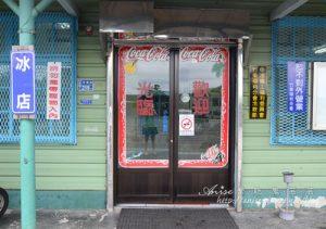 今日熱門文章:竹東冰品~中油資源莊,好吃又便宜!