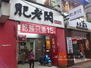 今日熱門文章:肥老闆羊肉羹@南陽街,吃粗飽很好用