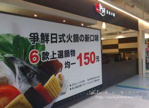 今日熱門文章:爭鮮日式小火鍋@內湖家樂福,沒吃過也不傷心