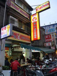 今日熱門文章:萬華陳記腸蚵專業麵線、福州元祖胡椒餅