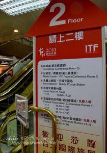 今日熱門文章:2011 ITF台北國際旅展~2F的秘密