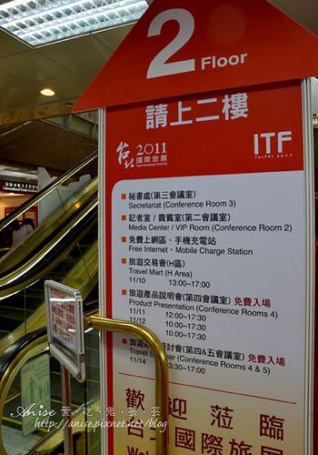2011 ITF台北國際旅展~2F的秘密 @愛吃鬼芸芸