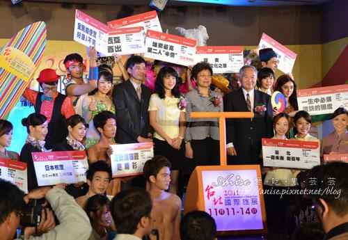 2011台北國際旅展優惠總整理,血拼前必看! @愛吃鬼芸芸