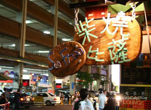 再訪So Free柴燒披薩,原來西門店比較貴… @愛吃鬼芸芸