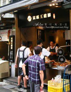 今日熱門文章:再訪富霸王~肉魯吃滷肉飯啦!哇哈哈!